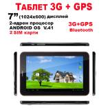 Двуядрен таблет 3G с 2SIM GPS Bluetooth FM
