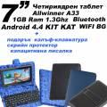 Пролетна промоция Allwiner A33 Четириядрен таблет Bluetoth 1.5Ghz WIFI BG Черен+клавиатура