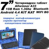 Есенна промоция Allwiner A33 Четириядрен таблет Bluetoth 1.5Ghz WIFI BG Черен+клавиатура