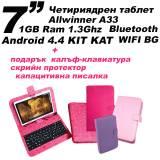 Пролетна промоция Allwiner A33 Четириядрен таблет Bluetoth 1.5Ghz WIFI BG БЯЛ+клавиатура