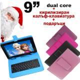 Коледна промоция на Двуядрен таблет 9 инча 1.3GHZ WIFI BG + КЛАВИАТУРА