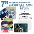 Промоция! Allwiner A23 Двуядрен таблет 1.5Ghz WIFI BG+детски подаръци