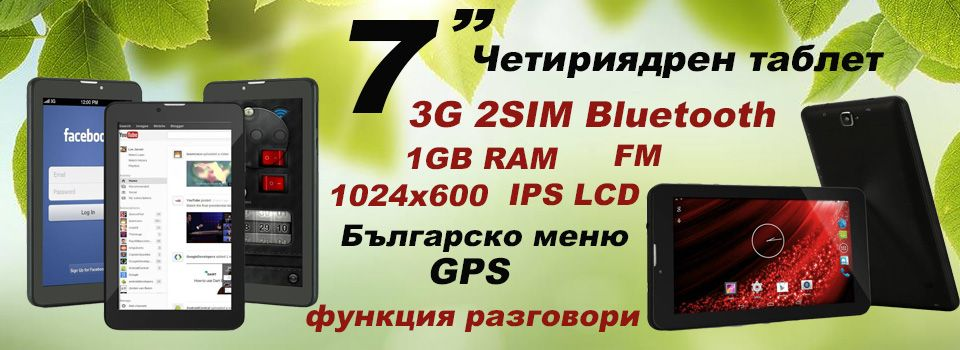 Четириядрен таблет 3G GPS 1GB RAM