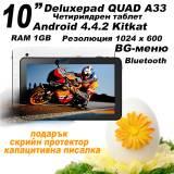 Великденска промоция на Четириядрен таблет 10 инча Deluxepad QUAD A33 1GB RAM BG