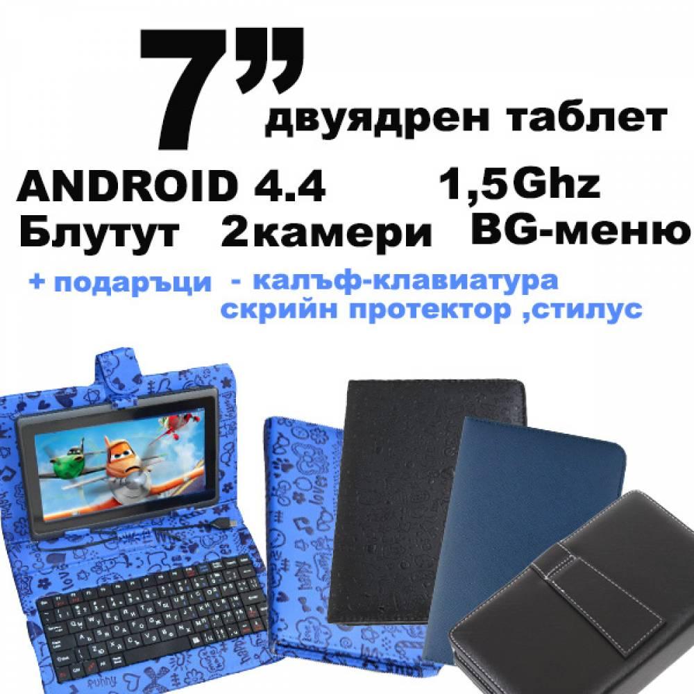 Черен двуядрен таблет 1.5Ghz 512ram 2 камери Bluetooth BG + Клавиатура в tabletstorebg