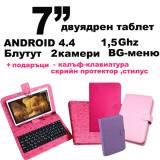 Пролетна промоция на бял двуядрен таблет 1.5Ghz 512ram 2 камери Bluetooth BG +Кирилизирана Клавиатура