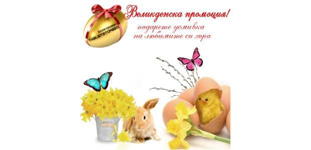 Нови Великденски изкушения от Tabletstorebg