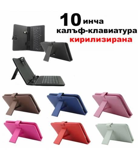 Кожен калъф с кирилизирана клавиатура за таблет 10 инча USB(KKT-10USB) в tabletstorebg