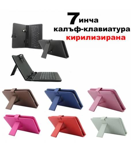 Кожен калъф с кирилизирана клавиатура за таблет 7 инча micro USB(KKT-7microUSB) в tabletstorebg
