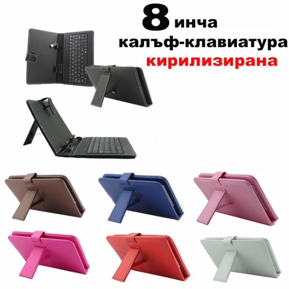 Кожен калъф с кирилизирана клавиатура за таблет 8 инча USB(KKT-8USB) в tabletstorebg