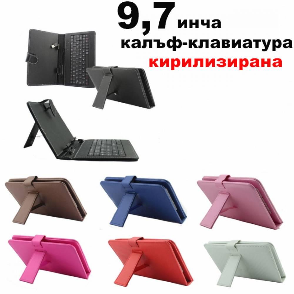 Кожен калъф с кирилизирана клавиатура за таблет 9,7 инча USB(KKT-9,7USB) в tabletstorebg