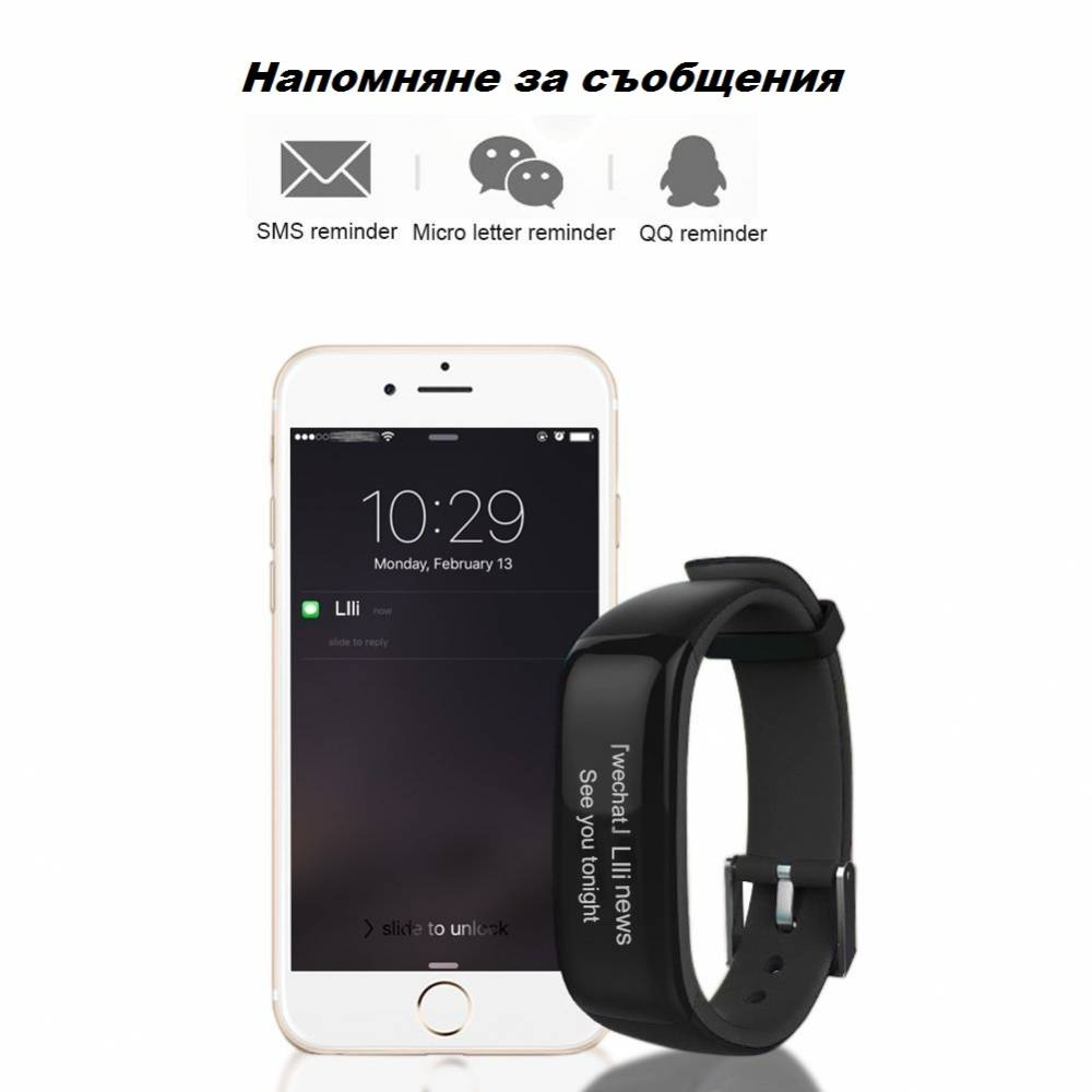 Фитнес гривна Smart Bracelet P1 BP/HR, Кръвно налягане..