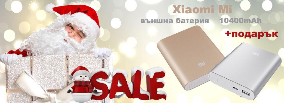 Коледна промоция на Xiaomi MI външна батерия 10400