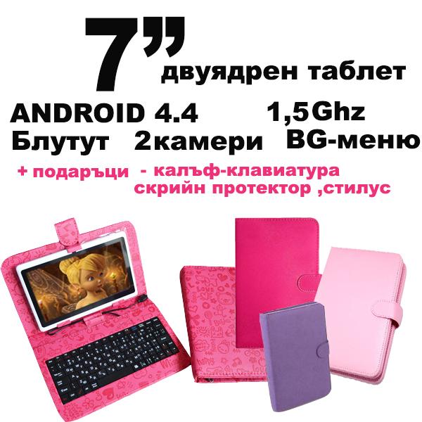 Коледна промоция на таблет с розова клавиатура за момиче